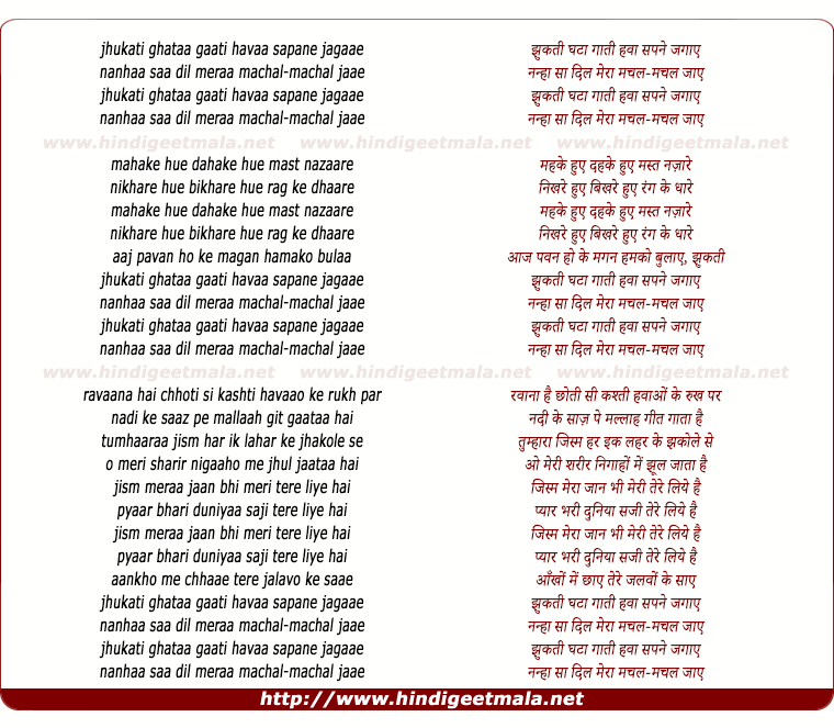 lyrics of song Jhukati Ghataa Gaati Havaa Sapane Jagaae