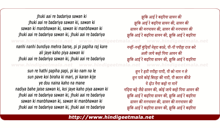 lyrics of song Jhuki Aai Re Badariyaa Saawan Ki