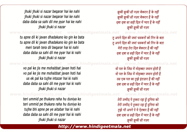 lyrics of song Jhuki Jhuki Si Nazar Beqaraar Hai Ki Nahin