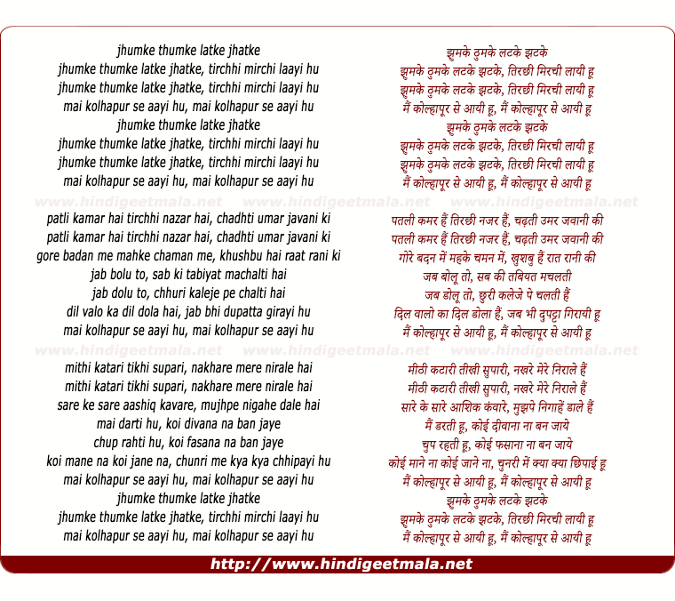 lyrics of song Jhumke Thumke Latke Jhatke