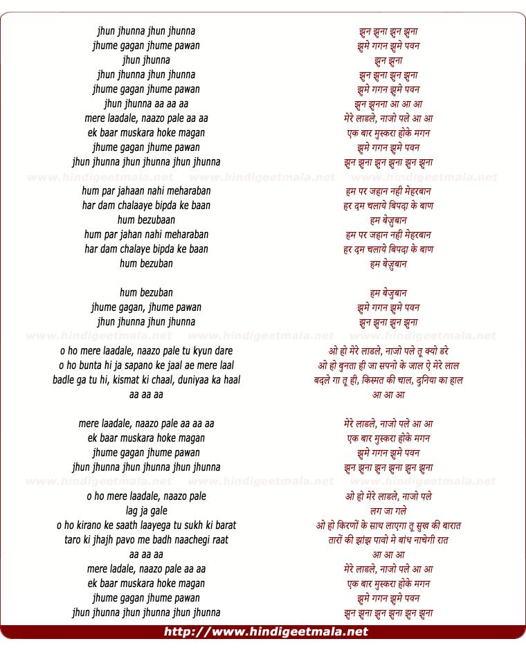 lyrics of song Jhun Jhun Jhunaa