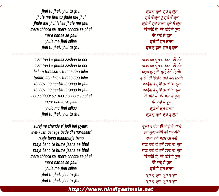 lyrics of song Jhul Tu Jhul, Jhule Men Jhul