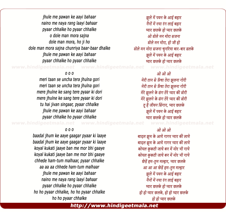 lyrics of song Jhule Men Pawan Ke Aai Bahaar