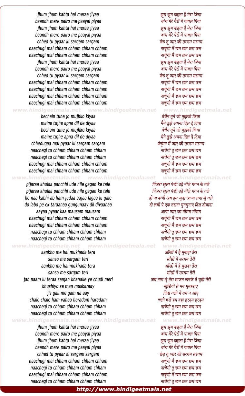 lyrics of song Jhum Jhum Kahta Hai
