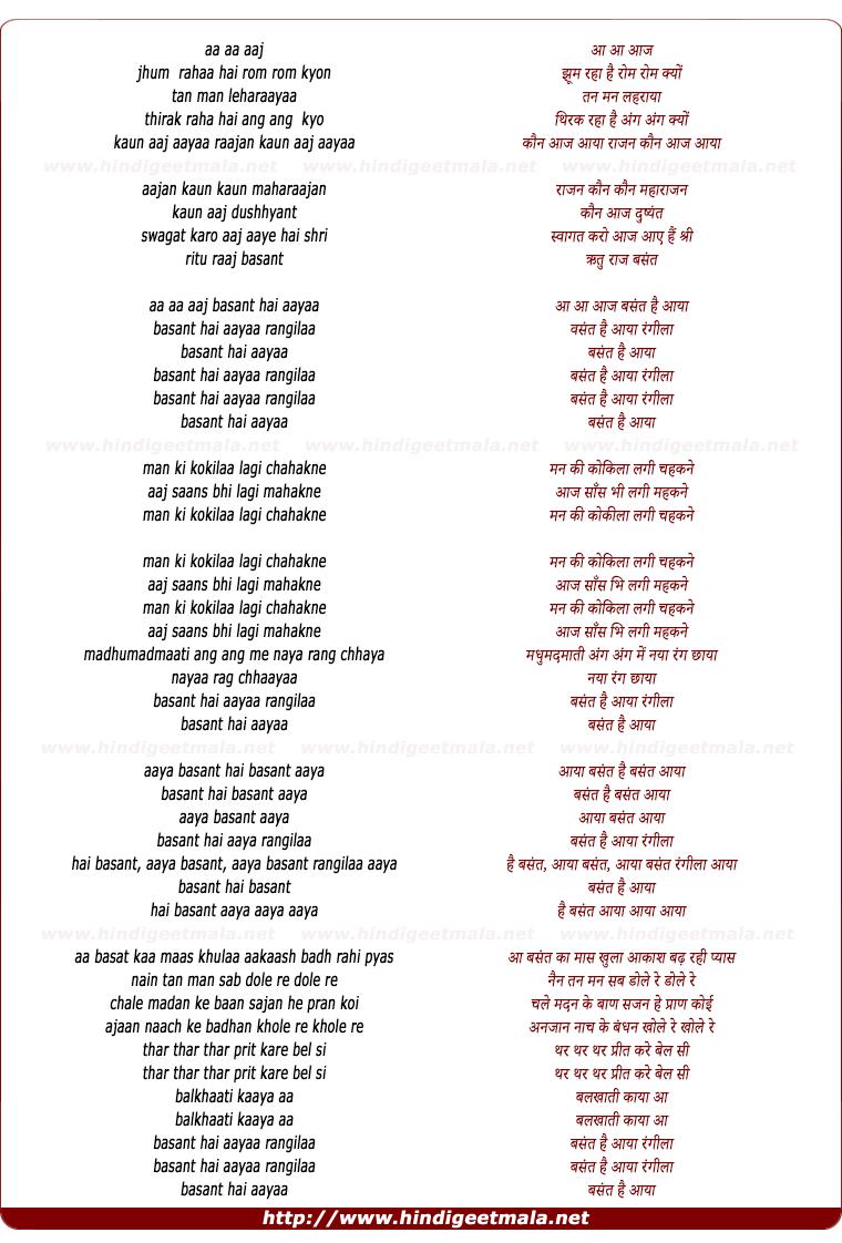 lyrics of song Jhum Raha Hai Rom Rom Kyon