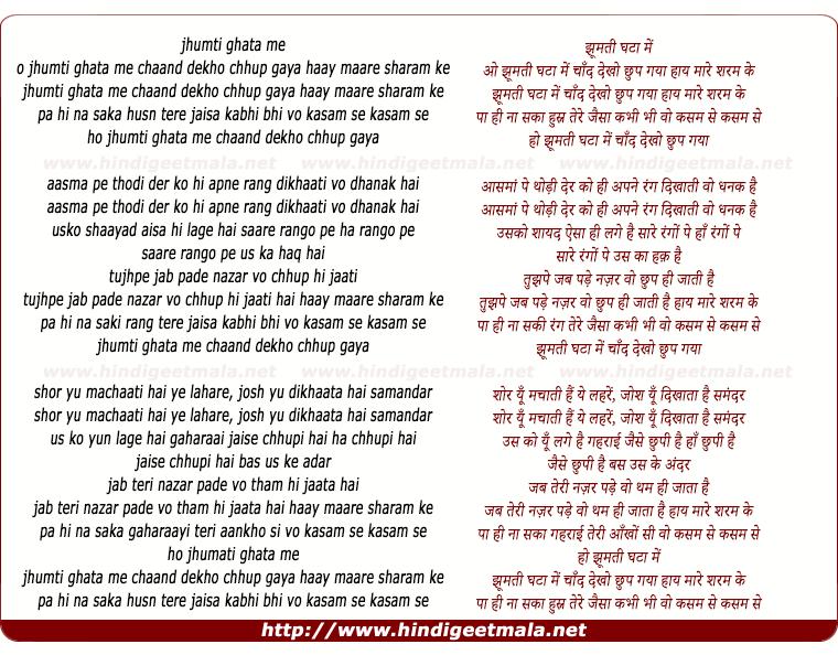 lyrics of song Jhumati Ghataa Men Chaand Dekho Chhup Gayaa