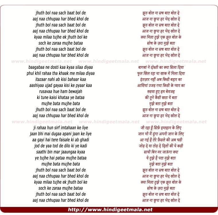 lyrics of song Jhuth Bol Naa Sach Baat Bol De