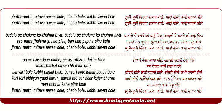 lyrics of song Jhuthi Muthi Mitavaa Aavan Bole