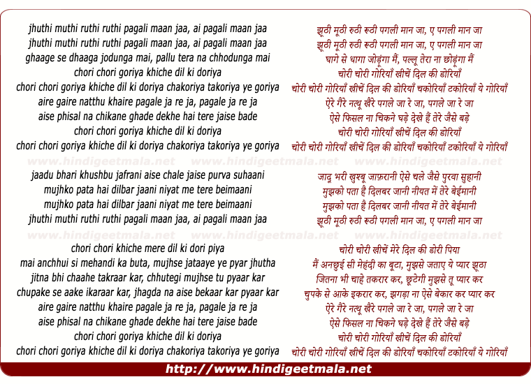 lyrics of song Jhuthi Muthi Ruthi Ruthi Pagali Maan Jaa