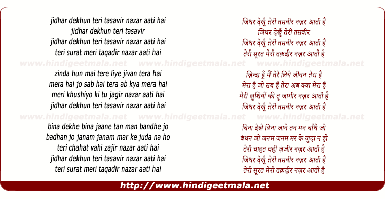 lyrics of song Jidhar Dekhun Teri Tasavir Nazar Aati Hai