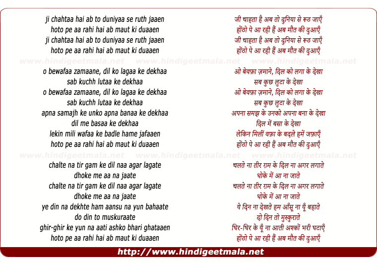 lyrics of song Ji Chaahataa Hai Ab To Duniyaa Se Ruth Jaaen