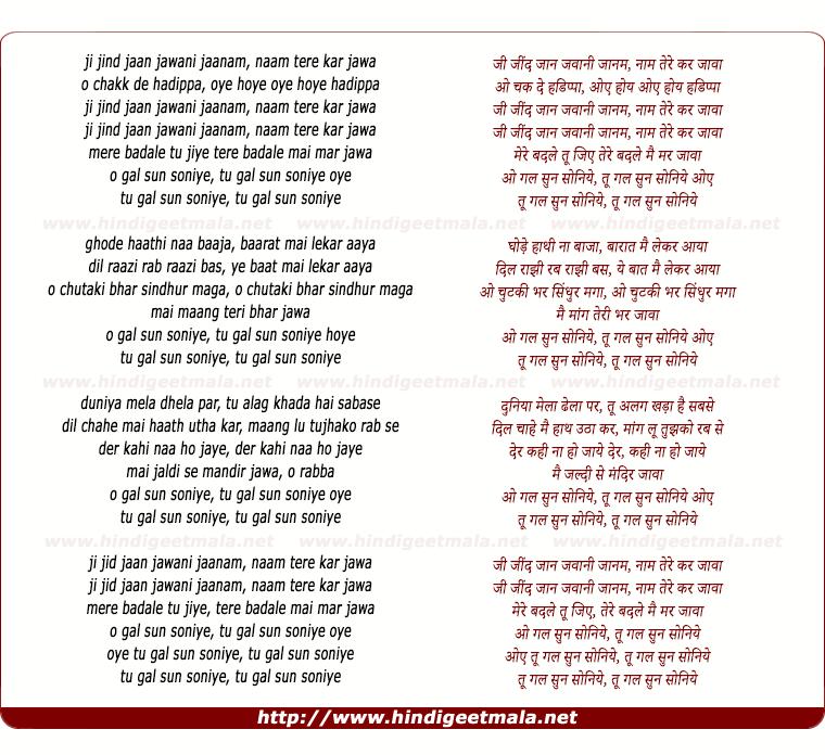 lyrics of song Ji Jind Jaan Javaani Jaanam