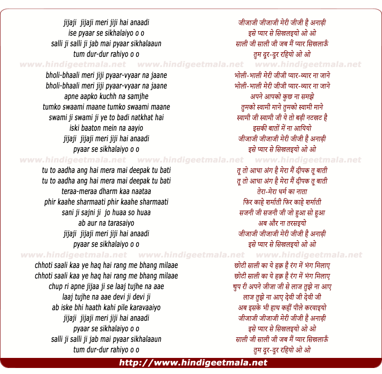 lyrics of song Jijaaji Meri Jiji Hai Anaadi