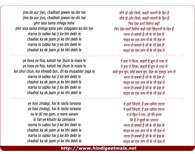 lyrics of song Jine Do Aur Jiyo, Maranaa To Sabako Hai