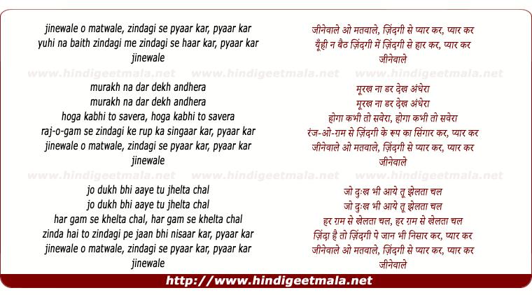 lyrics of song Jinevale O Matavale, Zindagi Se Pyar Kar