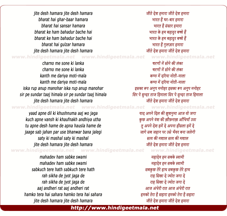 lyrics of song Jite Desh Hamaaraa
