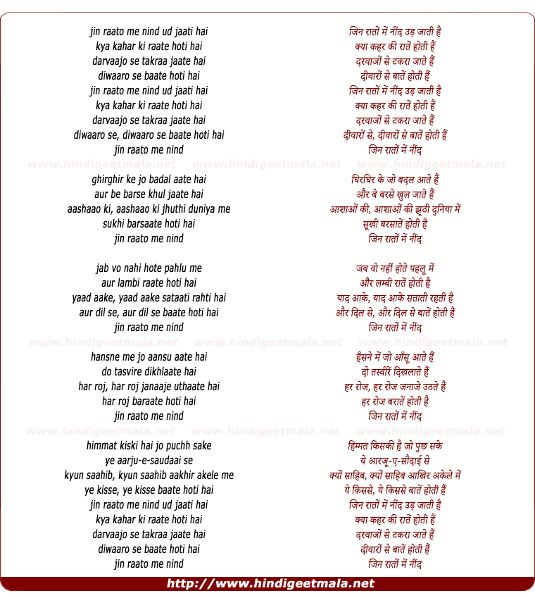 lyrics of song Jin Raaton Men Nind Ud Jaati Hai