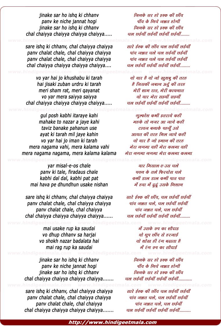 lyrics of song Jinake Sar Ho Ishq Ki Chhaanv, Chal Chainyyaa Chainyyaa