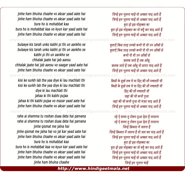 lyrics of song Jinhen Ham Bhulanaa Chaahen Vo Aksar Yaad Aate Hain
