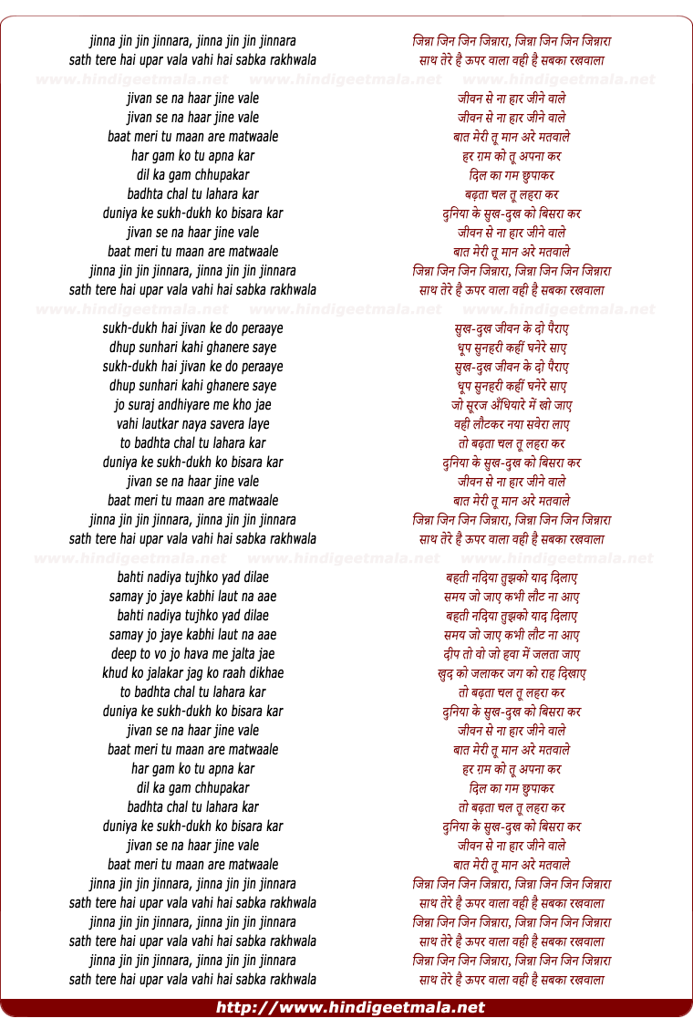lyrics of song Jinnara Saath Tere Hai
