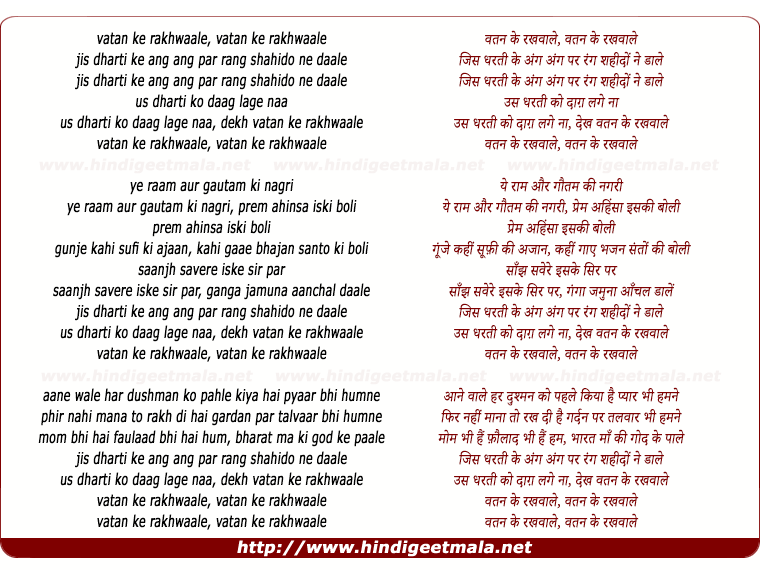 lyrics of song Jis Dharati Ke Ang Ang Par, Vatan Ke Rakhavaale