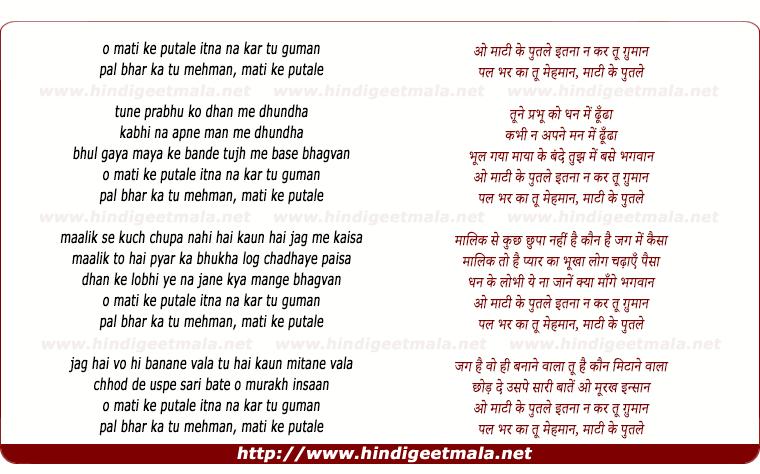 lyrics of song Jis Karani Se Maalik Ruthe, O Maati Ke Putle