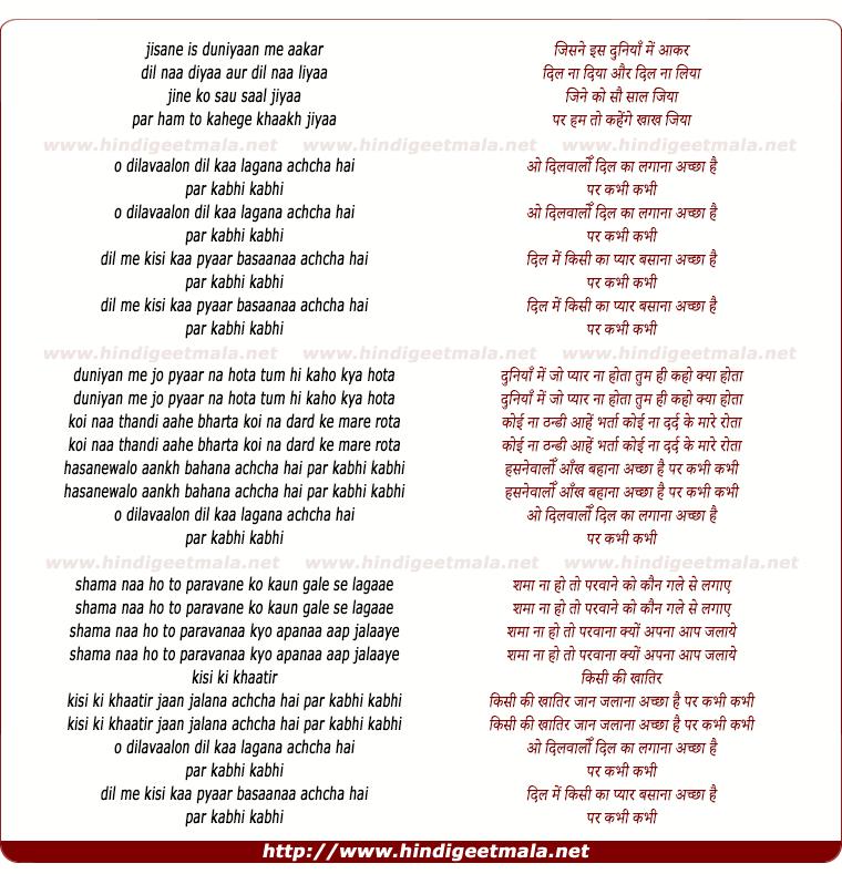 lyrics of song Jisane Is Duniyaan Men, O Dilavaalo Dil Kaa Lagaanaa
