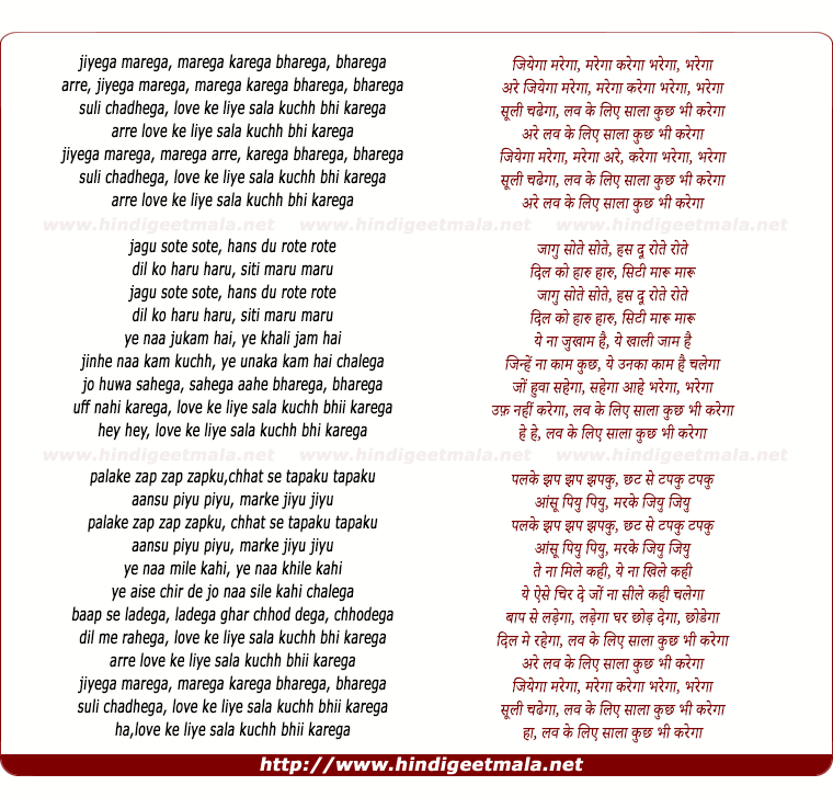 lyrics of song Jiyegaa Maregaa, Love Ke Lie Saalaa Kuchh Bhi Karegaa