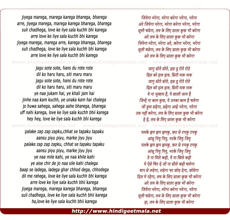 lyrics of song Jiyega Marega, Marega Karega Bharega, Bharega