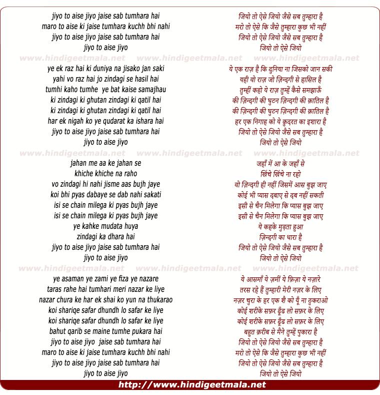 lyrics of song Jiyo To Aise Jiyo Jaise Sab Tumhara Hai