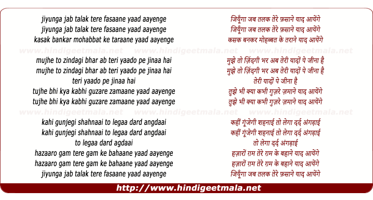 lyrics of song Jiyungaa Jab Talak Tere Fasaane Yaad Aayenge