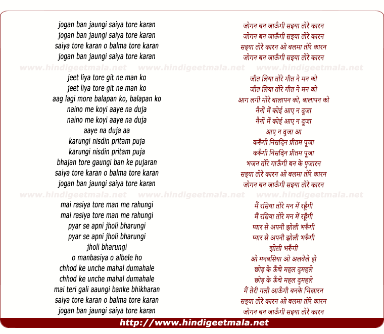 lyrics of song Jogan Ban Jaaungi Sayyaan Tore Kaaran