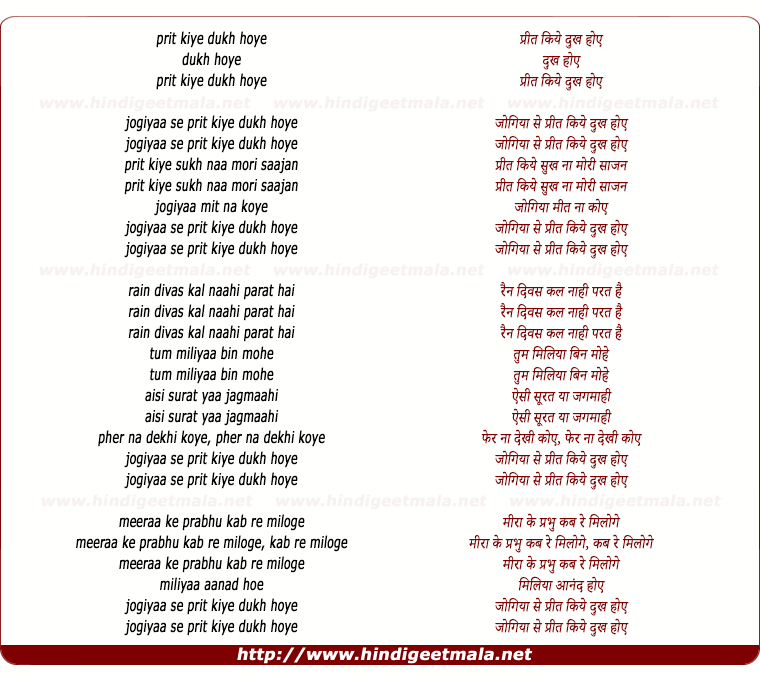 lyrics of song Prit Kiye Dukh Hoye