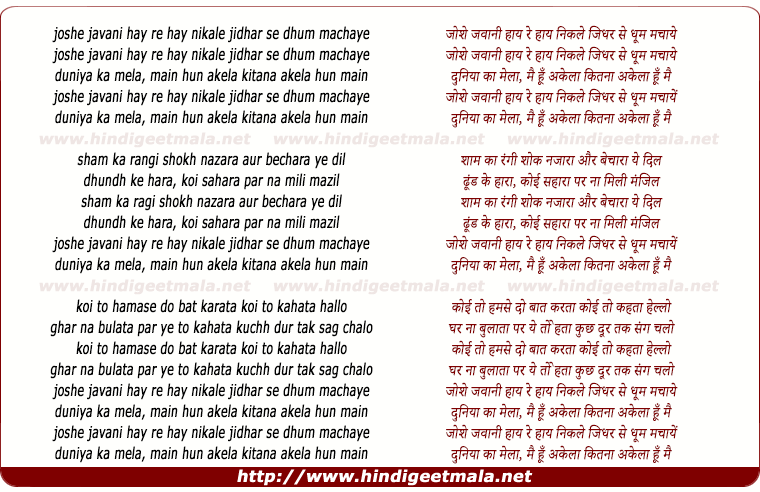 lyrics of song Josh E Javaani Haay Re Haay