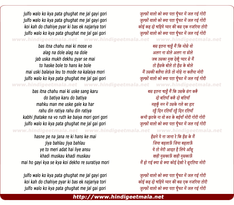 lyrics of song Julfonwaale Ko Kyaa Pataa Ghunghat Men Jal Gai Gori