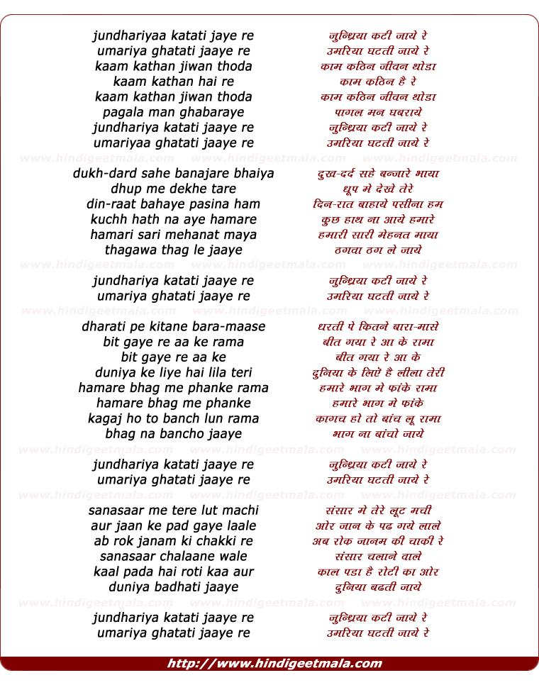 lyrics of song Jundhariyaa Katati Jaaye Re Umariyaa Ghatati Jaaye Re