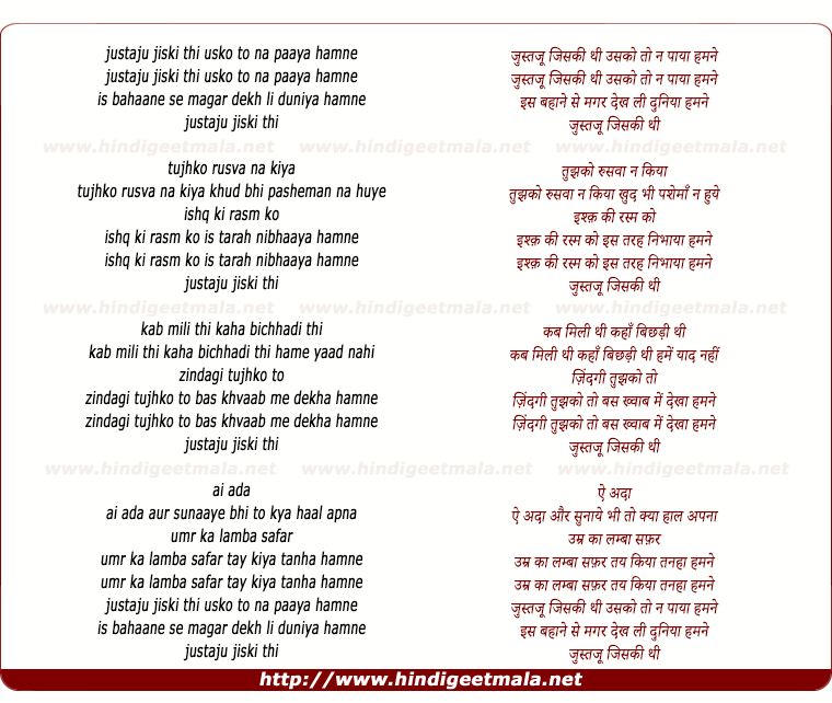 lyrics of song Justaju Jisaki Thi Usako To Na Paayaa Hamane