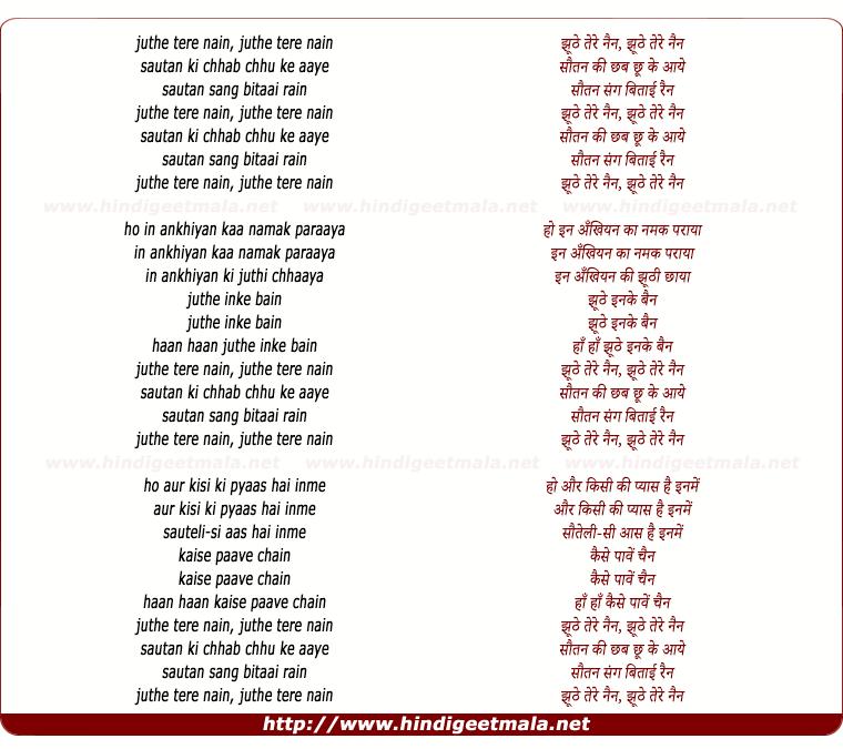 lyrics of song Juthe Tere Nain