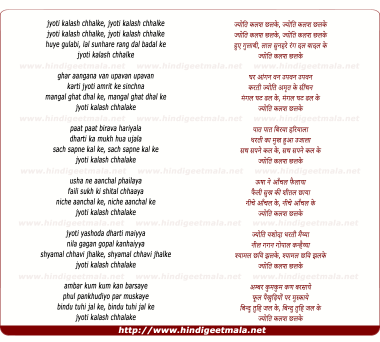 lyrics of song Jyoti Kalash Chhalake Jyoti Kalash Chhalake