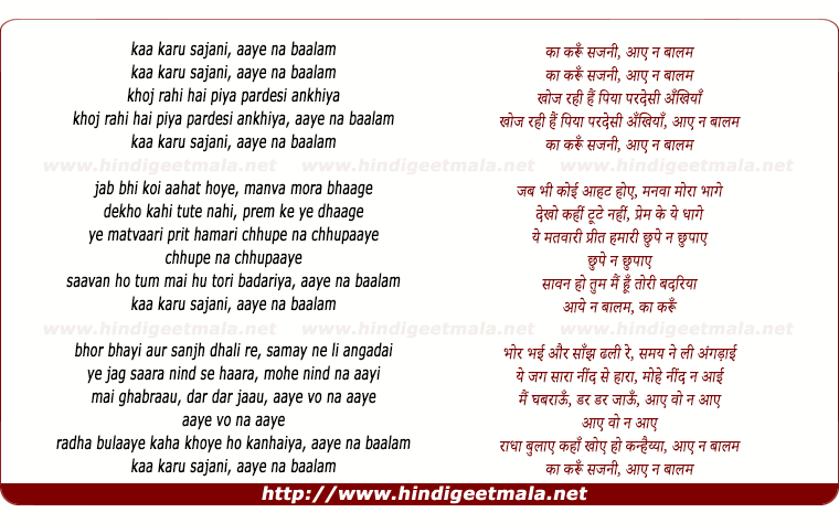 lyrics of song Kaa Karun Sajani Aaye Na Baalam
