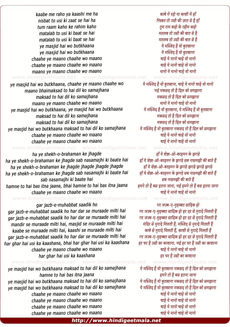 lyrics of song Kaabe Me Raho Ya Kaashi Me