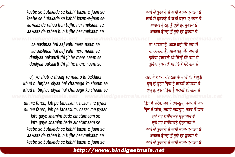 lyrics of song Kaabe Se Butaqade Se Kabhi Bazm E Yaar Se