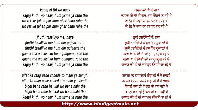 lyrics of song Kagaz Ki Thi Wo Naav, Hum Jisme Ja Rahe The