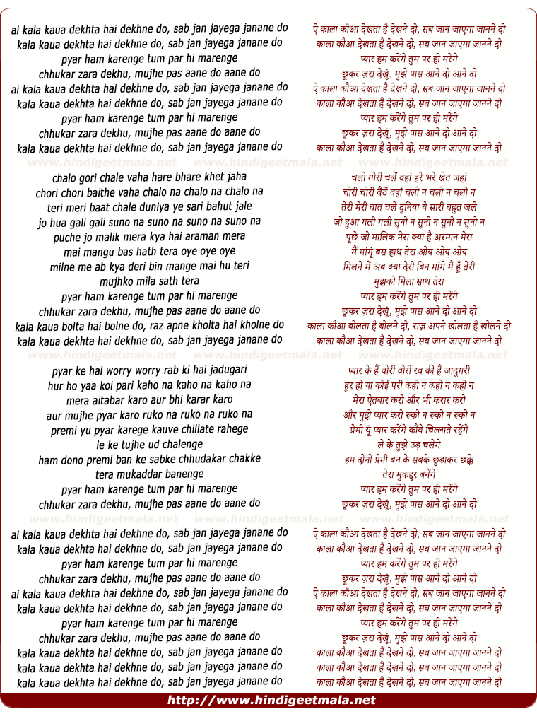 lyrics of song Kala Kaua Dekhta Hai, Dekhne Do
