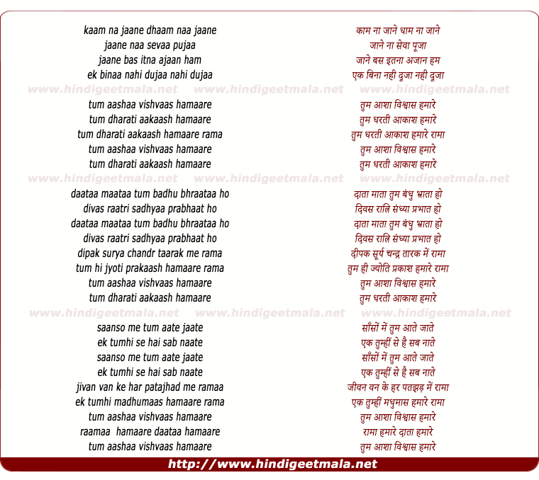 lyrics of song Kaam Naa Jaane, Tum Aasha Vishvaas Hamaare