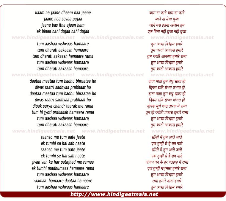 lyrics of song Tum Aasha Vishvaas Hamaare