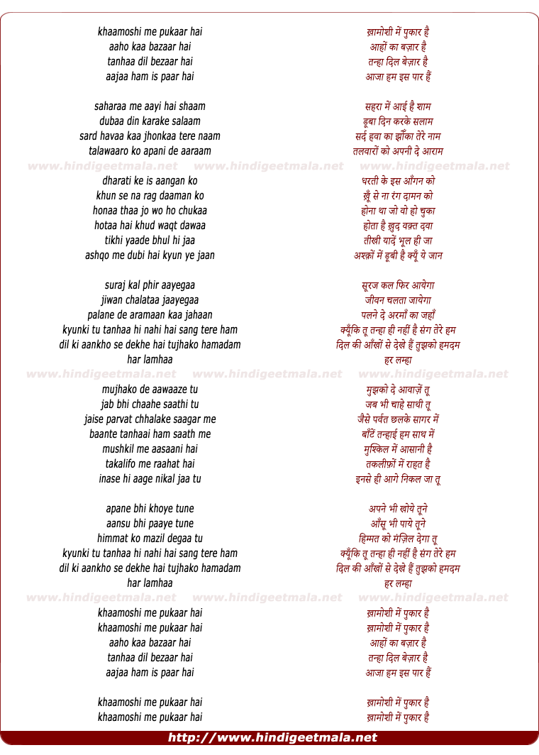 lyrics of song Kaamoshi Me Pukaar Hai (Warriors Of Peace - Hindi Version)
