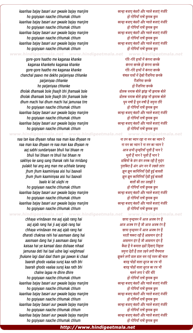 lyrics of song Kaanha Bajaye Bansari