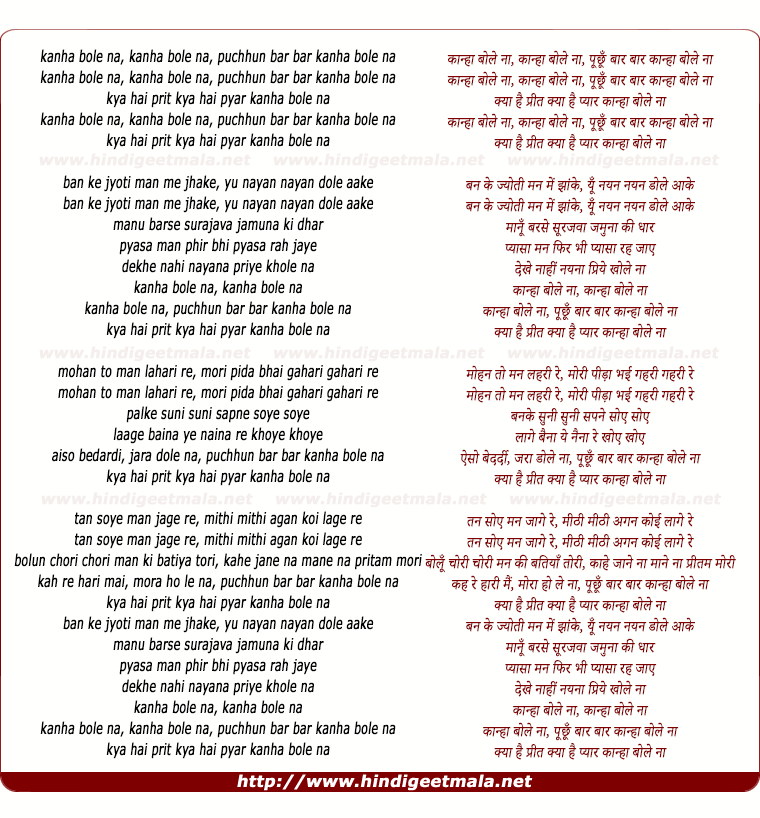 lyrics of song Kaanhaa Bole Naa