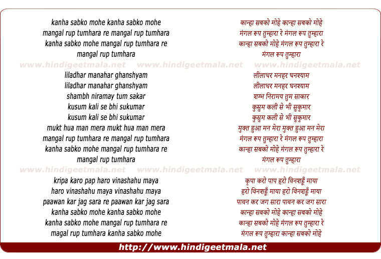 lyrics of song Kanha Sabko Mohe Mangal Roop Tumhara